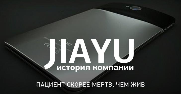 История Jiayu: пациент скорее мертв, чем жив