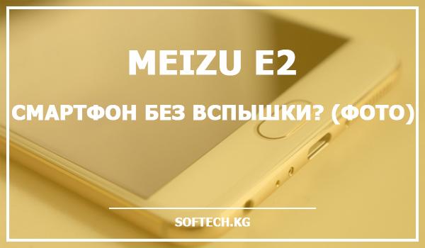 Meizu E2 – смартфон без вспышки? (ФОТО)