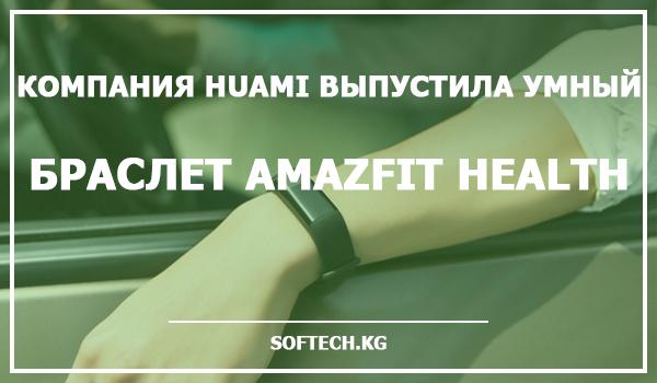 Компания Huami выпустила умный браслет AMAZFIT Health
