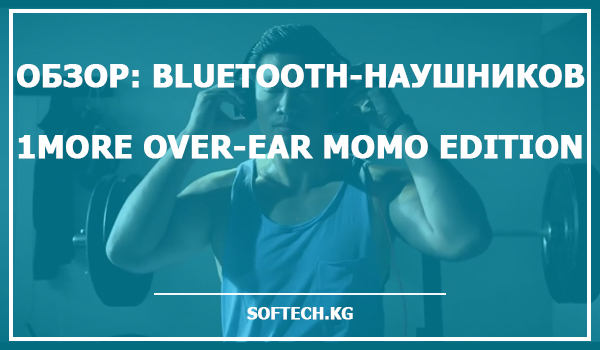 Обзор: Bluetooth-наушники 1MORE Over-Ear MOMO Edition