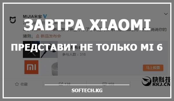 Завтра Xiaomi представит не только Mi 6