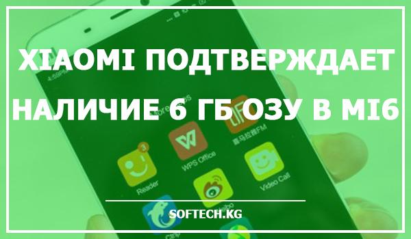 Xiaomi подтверждает наличие 6 ГБ ОЗУ в Mi6