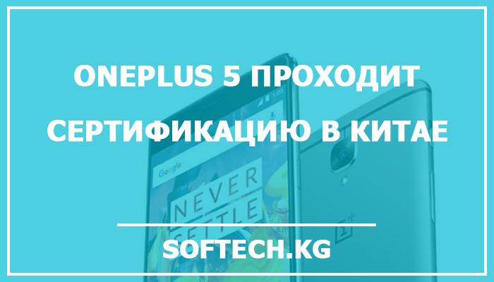 OnePlus 5 проходит сертификацию в Китае