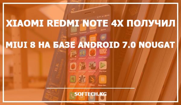 Xiaomi Redmi Note 4X получил MIUI 8 на базе Android 7.0 Nougat