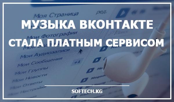 Музыка Вконтакте стала платным сервисом