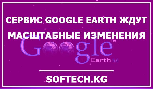 Сервис Google Earth ждут масштабные изменения