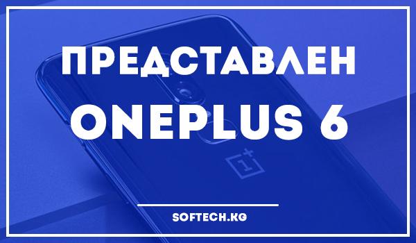 OnePlus 6 — самый быстрый «убийца флагманов»