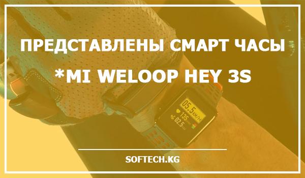 Партнер Xiaomi компания WeLoop представила смарт часы Hey 3S
