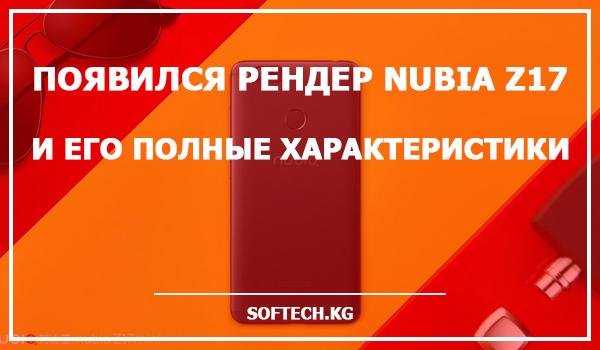 Появился рендер Nubia Z17 и его полные характеристики