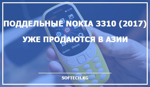 Поддельные Nokia 3310 (2017) уже продаются в Азии