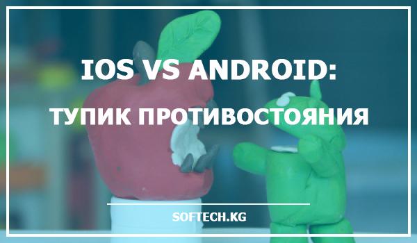 iOS vs Android: тупик противостояния