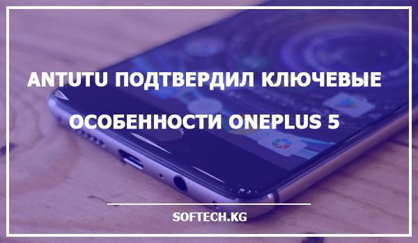 AnTuTu подтвердил ключевые особенности OnePlus 5