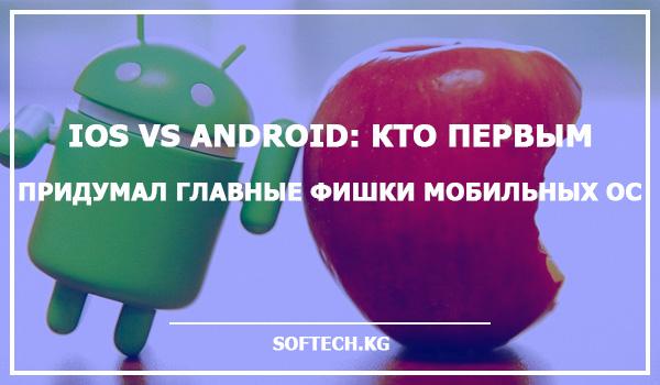 iOS vs Android: кто первым придумал фишки мобильных ОС