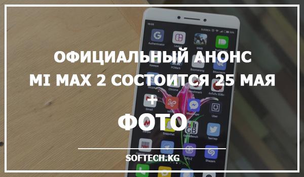 Официальный анонс Mi Max 2 состоится 25 мая