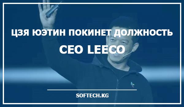 Цзя Юэтин покинет должность CEO LeEco