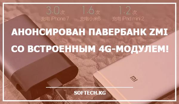 Анонсирован павербанк ZMi со встроенным 4G-модулем!