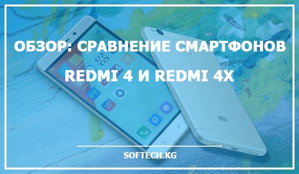 Обзор: Сравнение смартфонов Redmi 4 и Redmi 4X