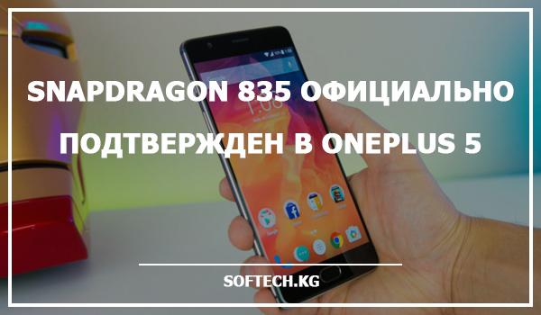 Snapdragon 835 официально подтвержден в OnePlus 5
