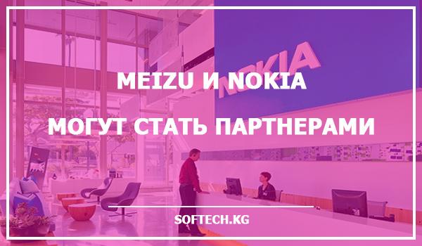 Meizu и Nokia могут стать партнерами