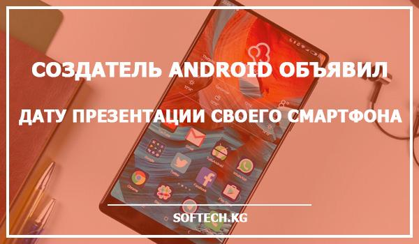 Создатель Android объявил дату презентации смартфона