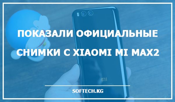 Xiaomi Mi6 обзаведётся более доступной версией на Snapdragon