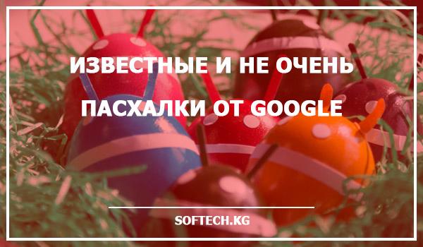 Известные и не очень пасхалки от Google