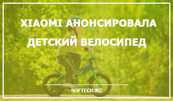 Xiaomi анонсировала детский велосипед