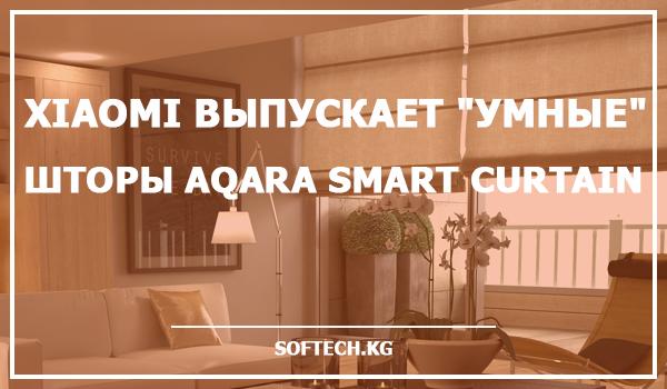 "Xiaomi выпускает ""умные"" шторы Aqara Smart Curtain"