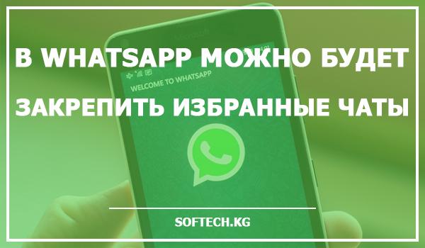 В WhatsApp можно будет закрепить избранные чаты