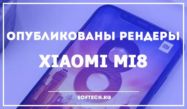 Опубликованы рендеры Xiaomi Mi8