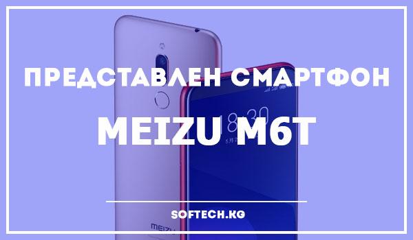 Представлен смартфон Meizu M6T
