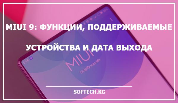 MIUI 9: функции, поддерживаемые устройства и дата выхода