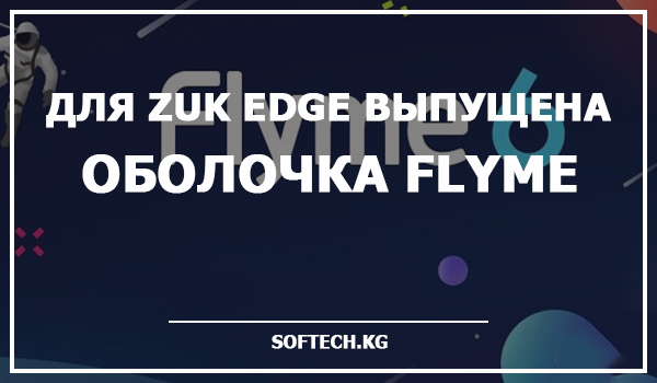Для ZUK Edge выпущена оболочка Flyme