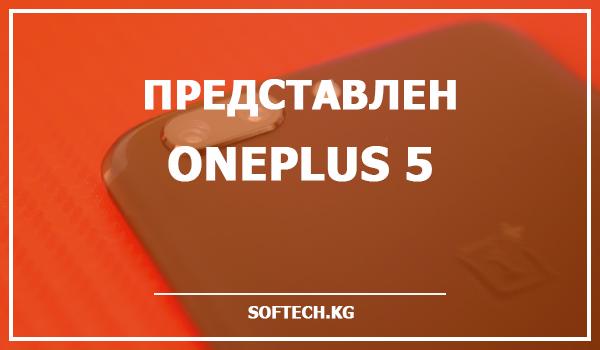 Представлен OnePlus 5