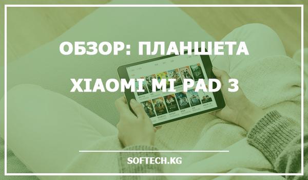 Обзор: планшета Xiaomi Mi Pad 3