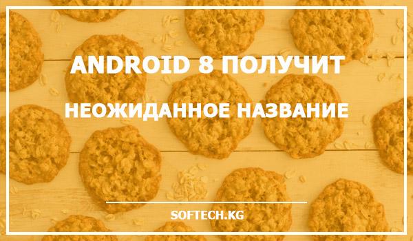 Android 8 получит неожиданное название