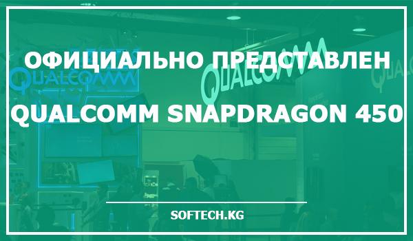 Официально представлен процессор Qualcomm Snapdragon 450