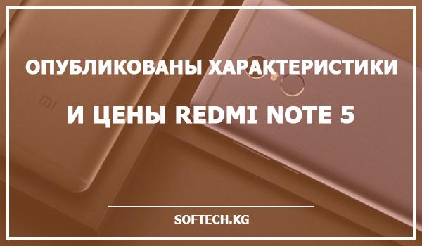 Опубликованы характеристики и цены Redmi Note 5
