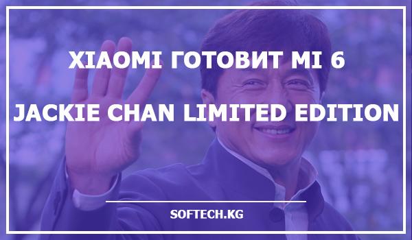 Xiaomi готовит Mi 6 Jackie Chan Limited Edition