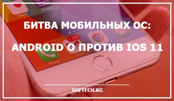 Битва мобильных ОС: Android O против iOS 11