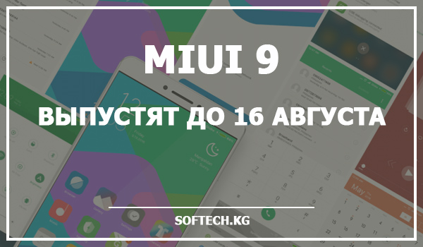 MIUI 9 выпустят до 16 августа