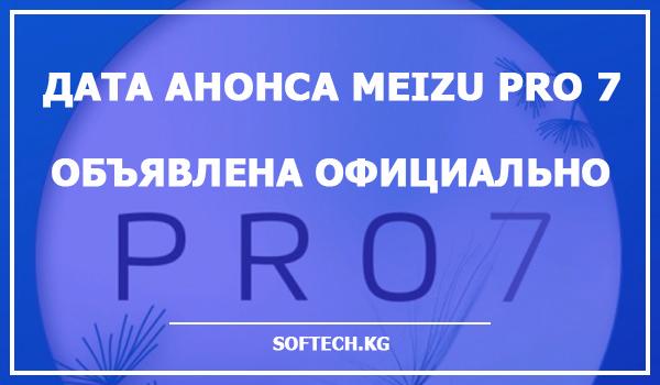 Дата анонса Meizu Pro 7 объявлена официально
