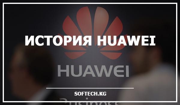 История Huawei