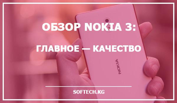 Обзор Nokia 3: главное — качество