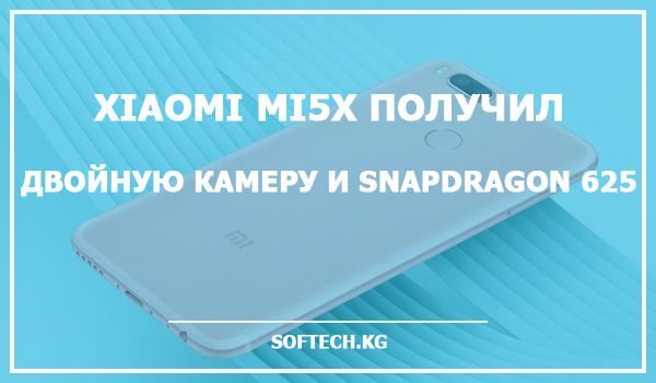 Xiaomi Mi5X получил двойную камеру и Snapdragon 625