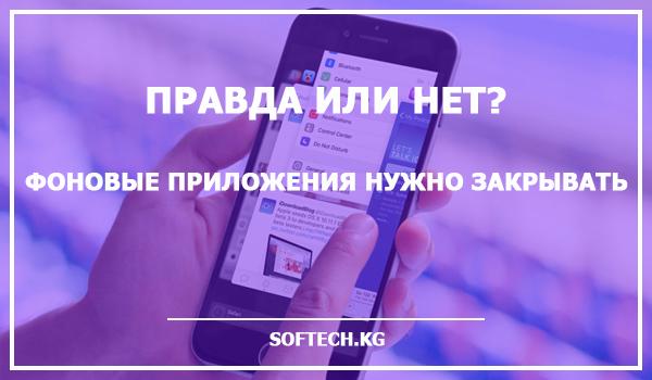 Правда или нет? Фоновые приложения нужно закрывать