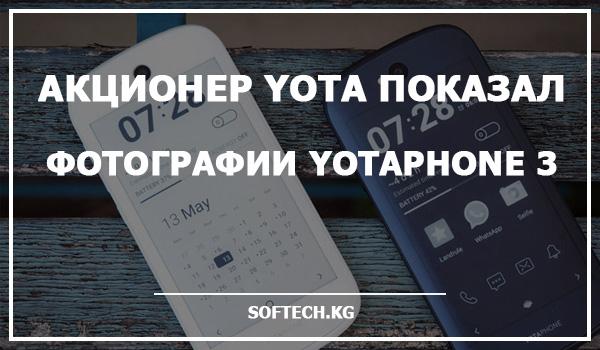 Акционер Yota показал фотографии YotaPhone 3