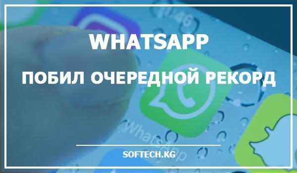 WhatsApp побил очередной рекорд