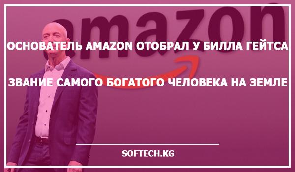 Основатель Amazon стал самым богатым на Земле
