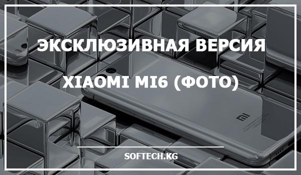 Эксклюзивная версия Xiaomi Mi6 (Фото)